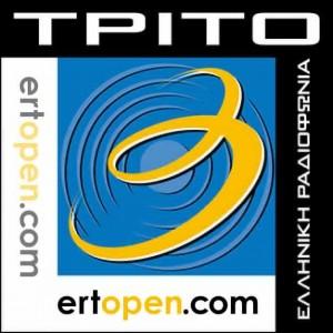TritoErtOpen